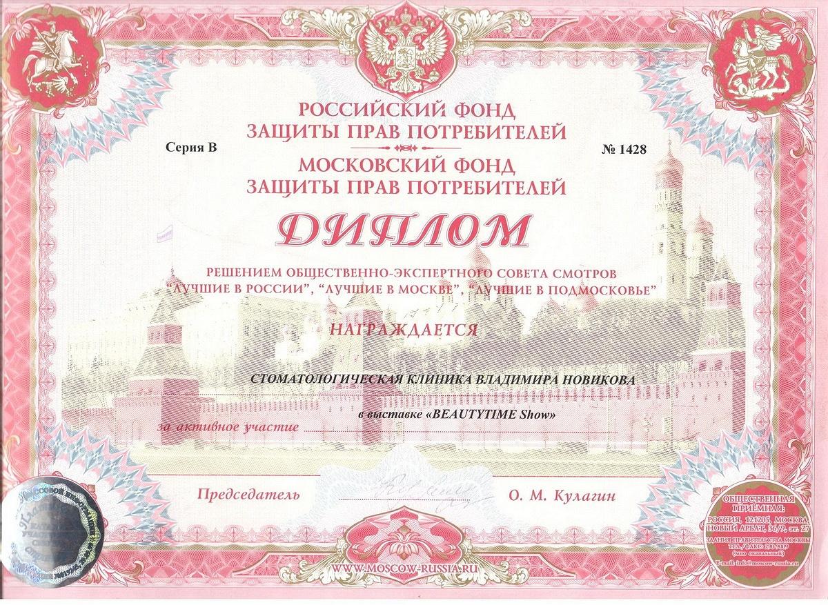 Документы Центр персональной стоматологии Владимира Новикова Диплом от Российского Фонда Защиты Прав Потребителей